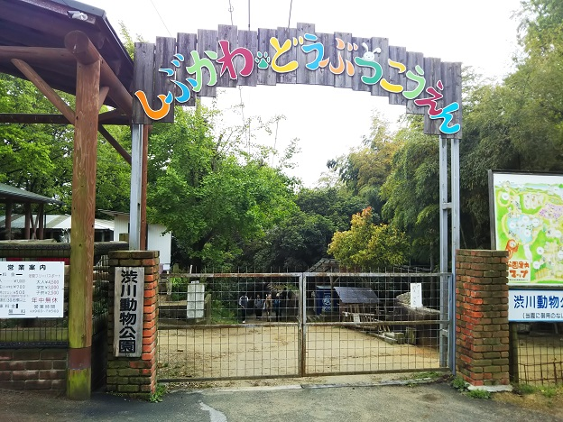 渋川動物公園 入口