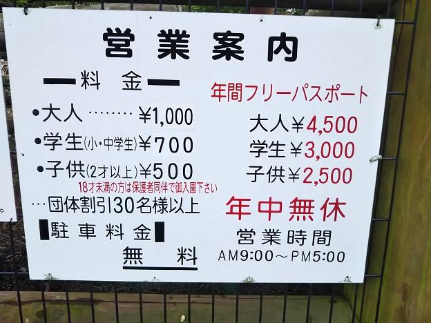 渋川動物公園 営業案内