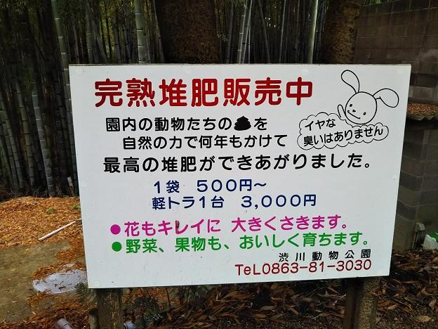 渋川動物公園 完熟たい肥