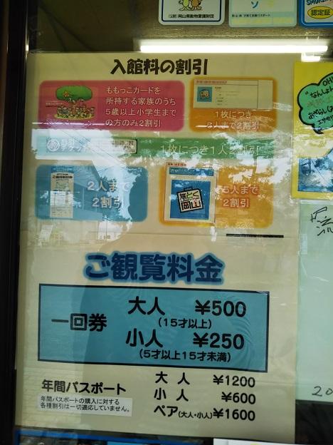 渋川マリン水族館 割引