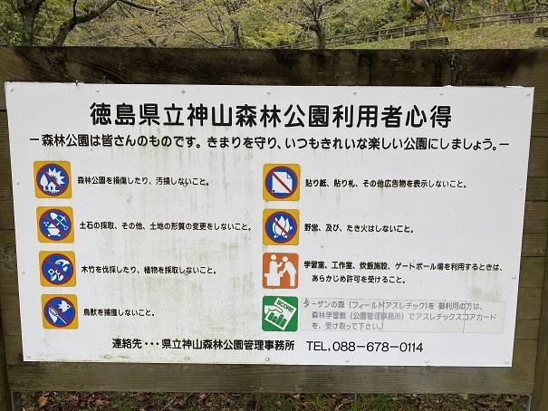 徳島県立神山森林公園利用者心得