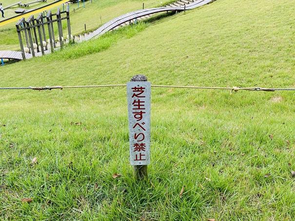 ファミリー広場芝滑り禁止