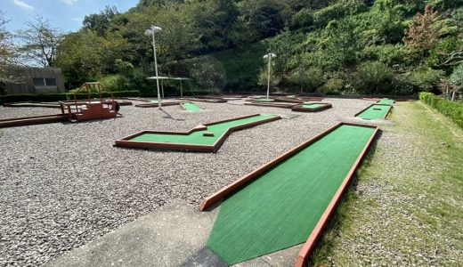 パットゴルフ 遊具で遊ぶ 不動の滝カントリーパーク三豊市