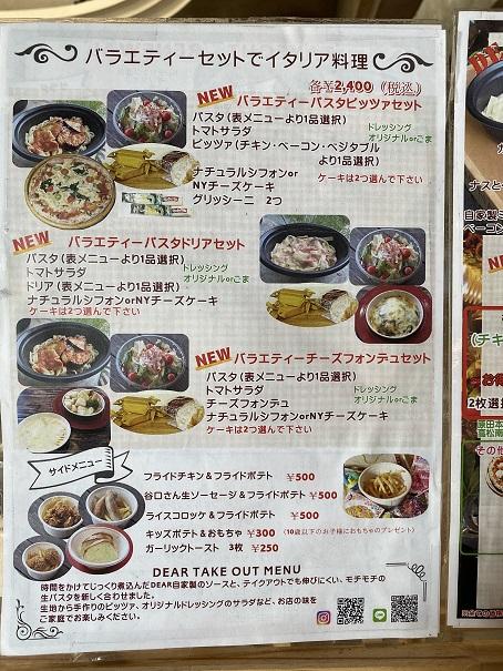 DEAR 原田本店テイクアウトセットメニュー