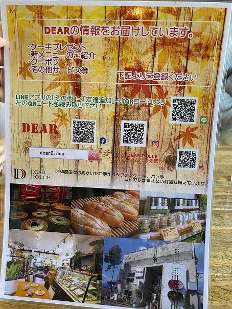 DEAR原田本店LINE友達と特典