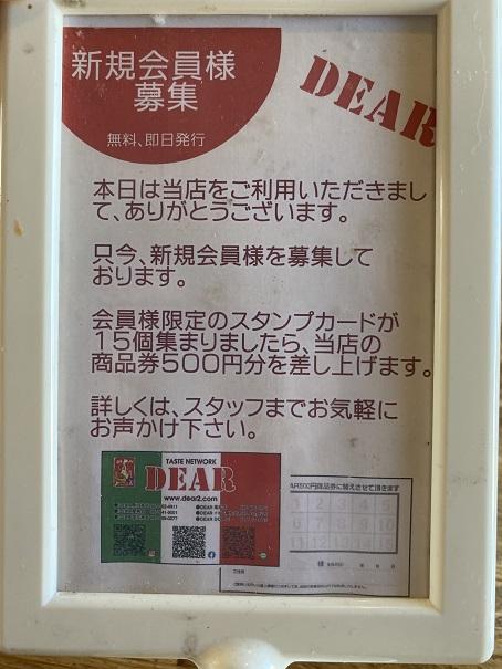 DEAR原田本店会員特典