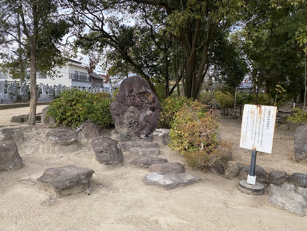 茶筅塚総本山善通寺