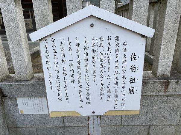 佐伯祖廟説明