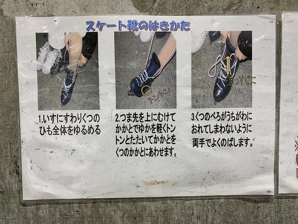 スケート靴の履き方