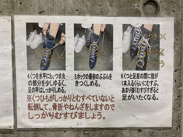アイススケート靴の履き方
