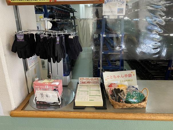 手袋の販売と価格トレスタ白山アイスアリーナ