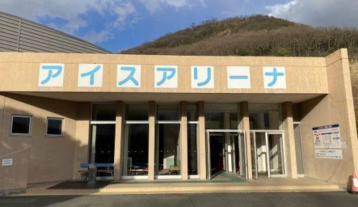 トレスタ白山アイスアリーナ 香川県唯一のアイススケート場 三木町
