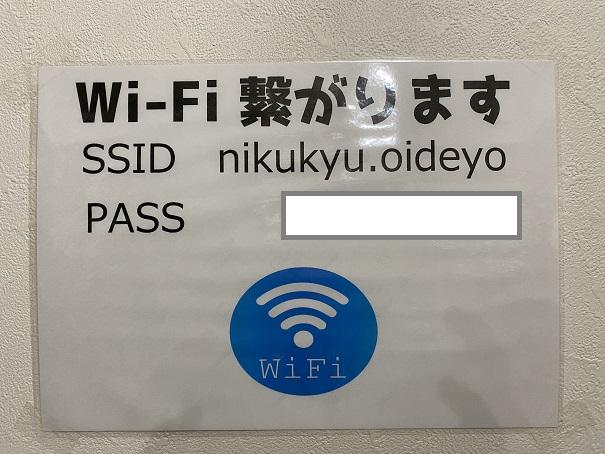 肉灸 Wi-Fi