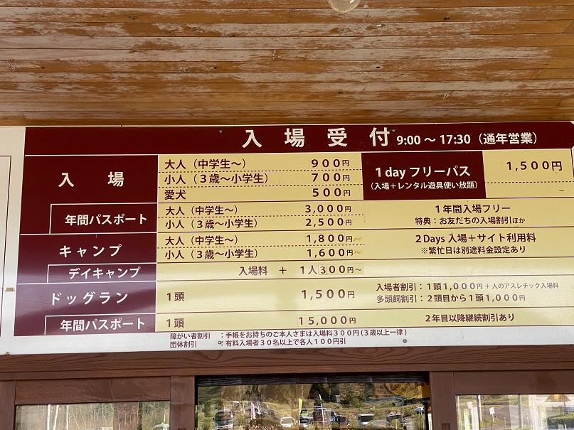 森の国入場料金表