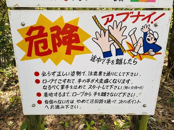 大山滝くだり危険