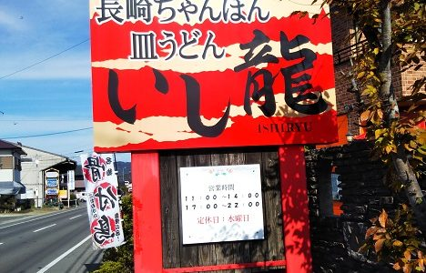 いし龍 チャーハン 焼飯が美味しい長崎ちゃんぽんのお店 高松市