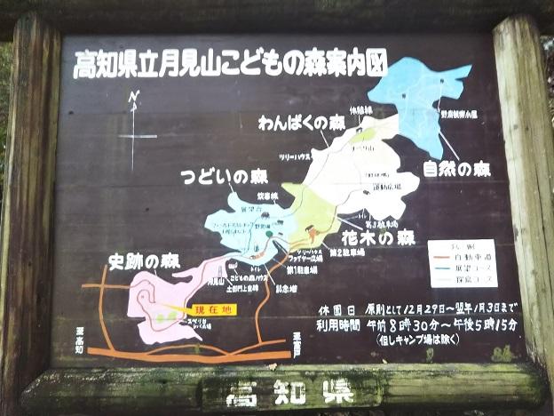 高知県立月見山こどもの森案内図