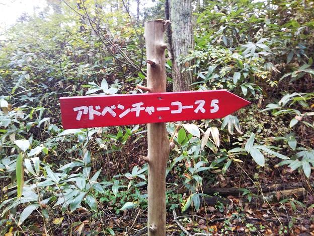 冒険の森ひるぜん アドベンチャーコース道順看板