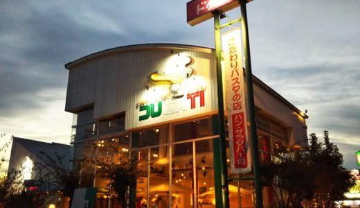 DUCATI ドゥカティ 太田 ビザやパスタやドリアのイタリアンの店 高松市