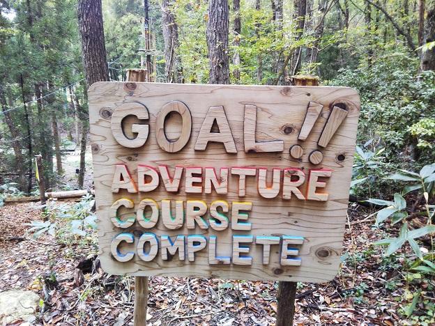 冒険の森ひるぜん アドベンチャーコース ゴール