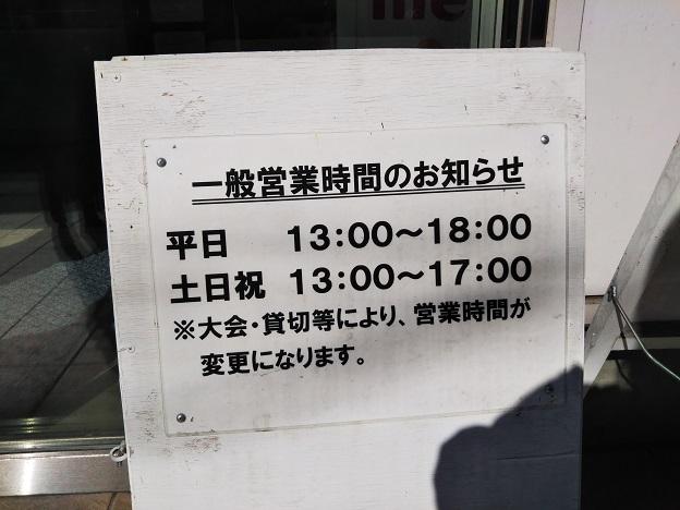 岡山国際スケートリンク 営業時間