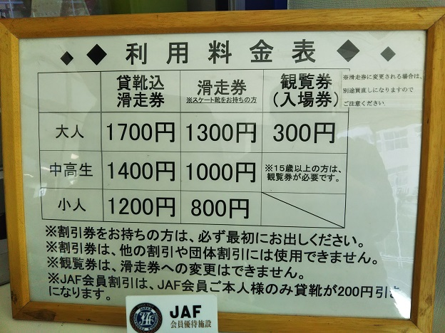 岡山国際スケートリンク 利用料金