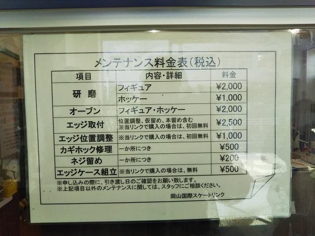 岡山国際スケートリンク メンテナンス料金