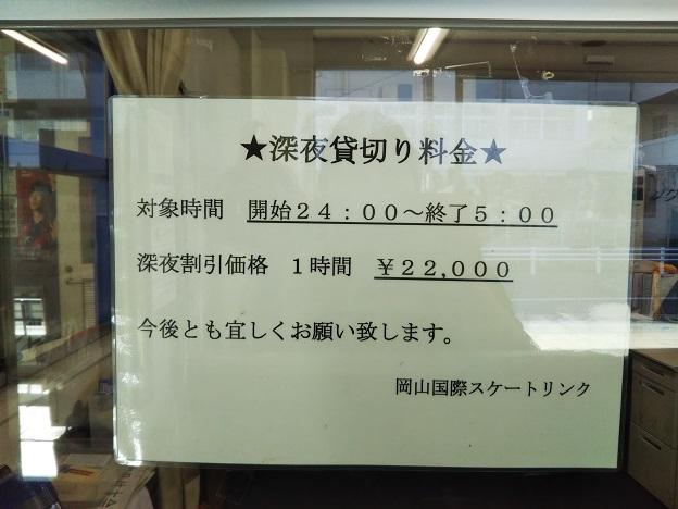 岡山国際スケートリンク 深夜貸切料金