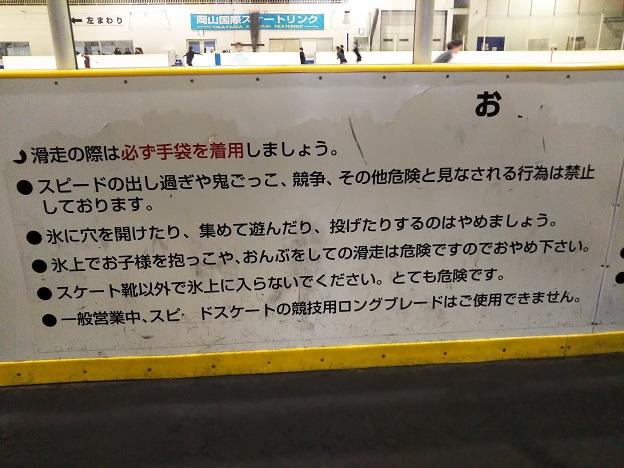 岡山国際スケートリンク 案内1