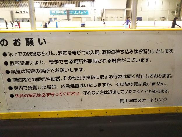 岡山国際スケートリンク 案内2