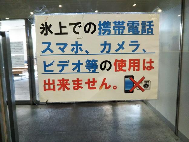 岡山国際スケートリンク リンク上スマホ禁止