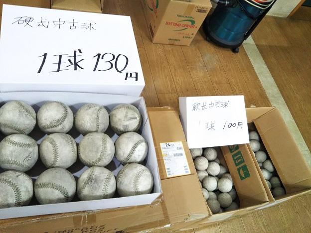 中古の硬式や軟式球の販売