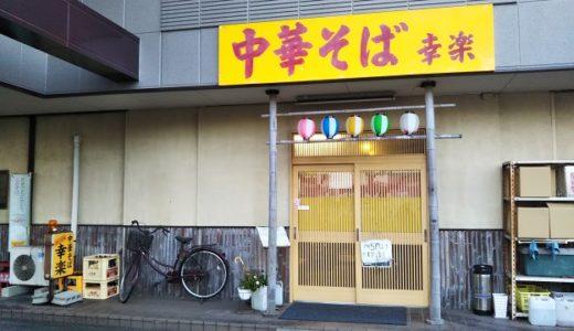 中華そば幸楽はラーメン以外に中華料理や居酒屋料理が食べれるお店 宇多津町