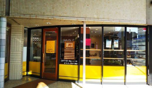 BAKERY TREAPI(ベーカリートレアピ)丸亀市通町のイートインも出来るパン屋さん