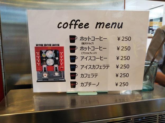 トレアピ コーヒー料金