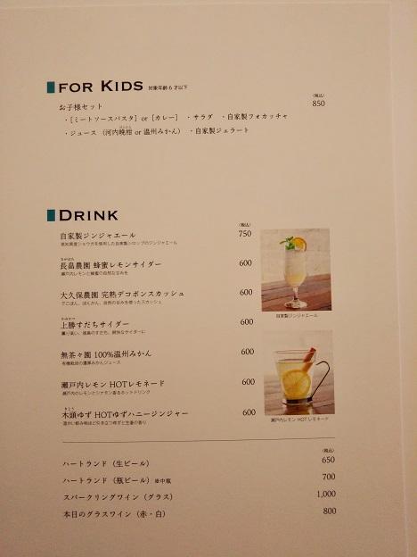 瀬戸内キッチン メニュー2