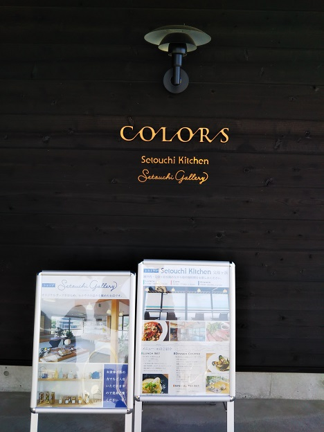 COLORS 瀬戸内キッチン