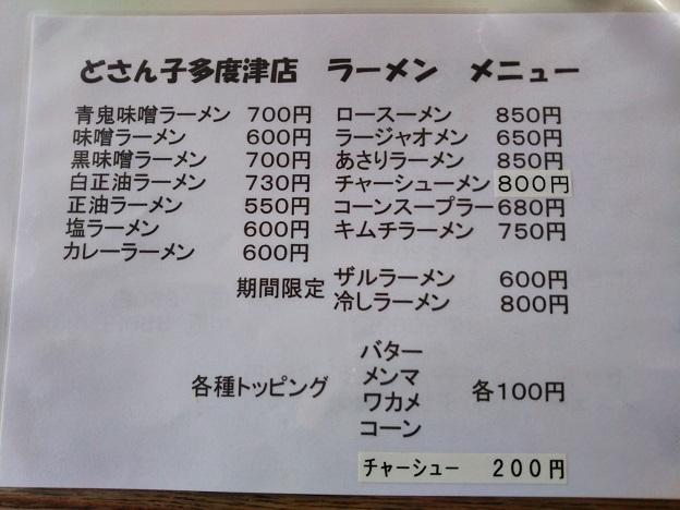 どさん子 多度津店メニュー2