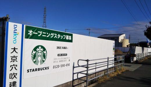 スターバックス丸亀店STARBUCKSがNEWオープン予定 丸亀市