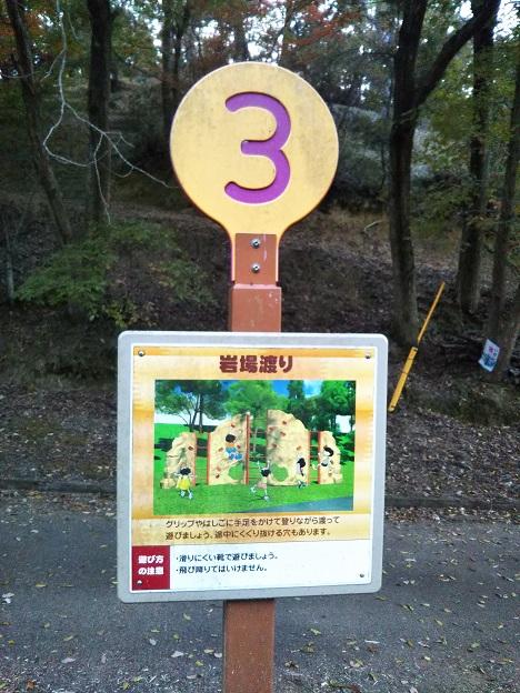 公渕森林公園 アスレチック3看板