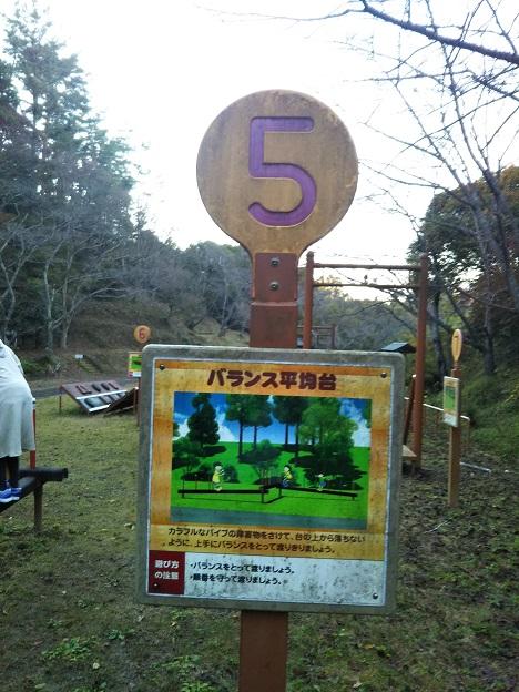 公渕森林公園アスレチック5看板