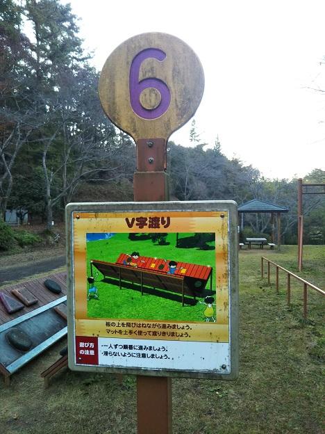 公渕森林公園 アスレチック6看板