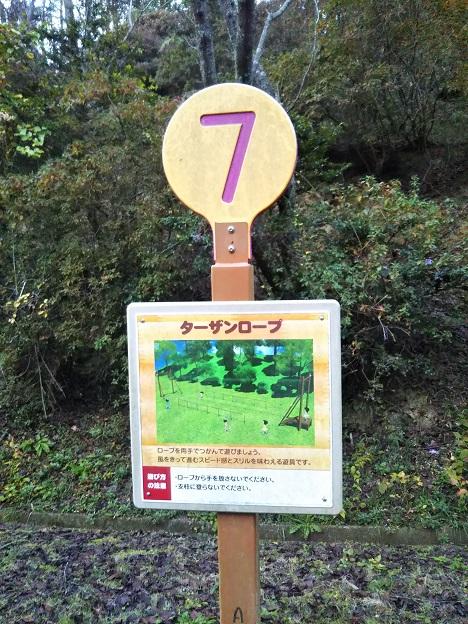公渕森林公園 アスレチック7看板