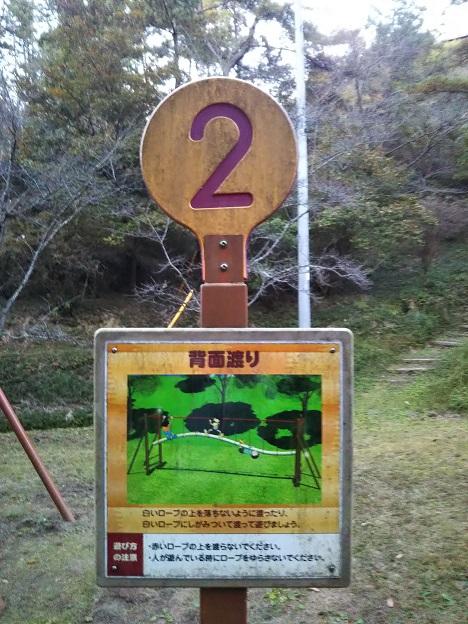 公渕森林公園 アスレチック2看板