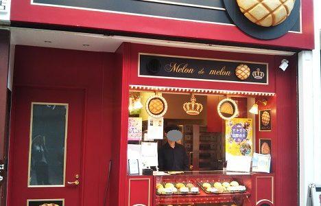 melon de melon(メロン・ドゥ・メロン)高松店 焼き立てメロンパン