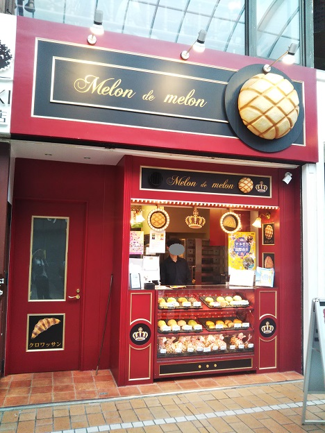 melon de melon(メロン・ドゥ・メロン)高松店 外観