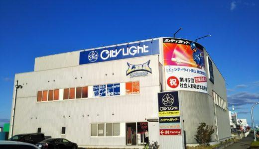 シティーライトCity LiGht 岡山市のバッティングセンター