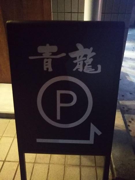 中国麺青龍 駐車場
