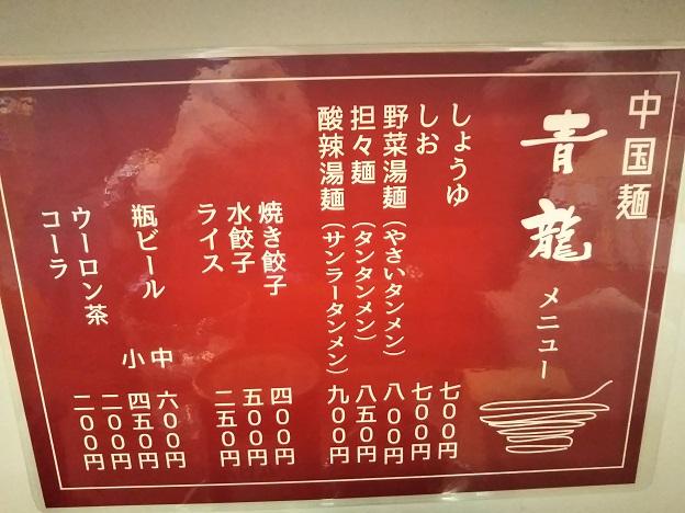 中国麺青龍メニュー
