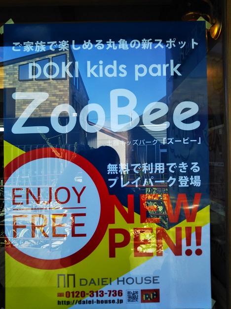 ZooBee チラシ